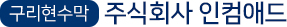 구리현수막