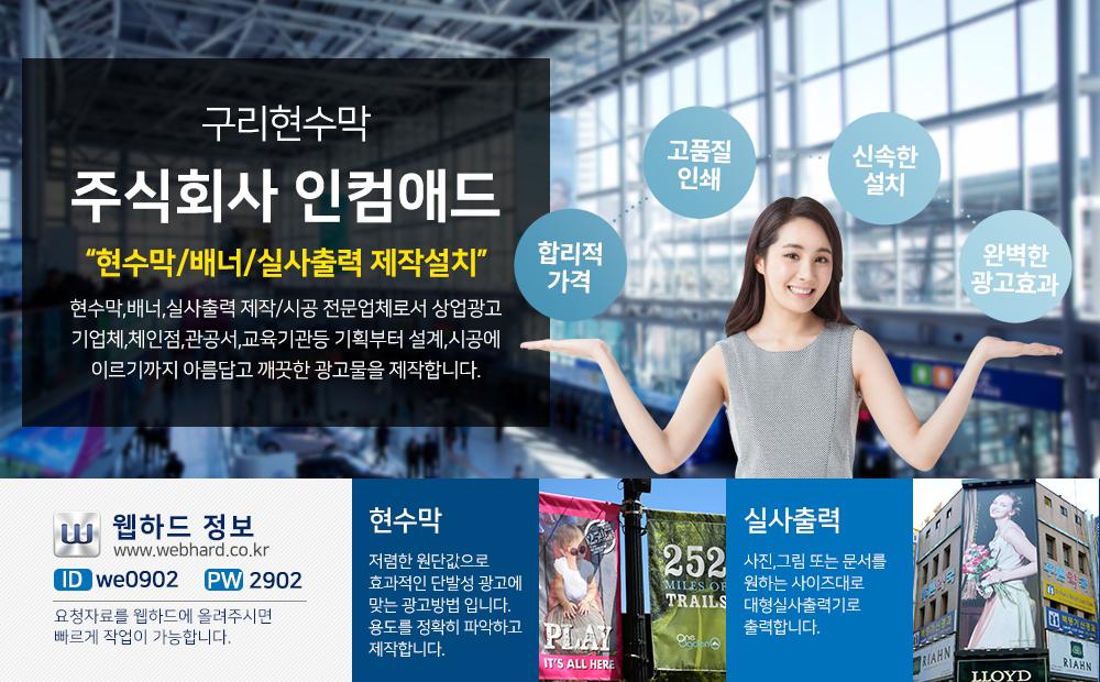 구리현수막 주식회사 인컴애드